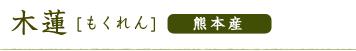 熊本産木蓮