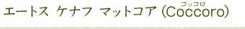 オプションケナフ+1000円